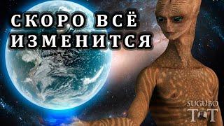 ИНОПЛАНЕТЯНЕ готовят Землю для новых людей