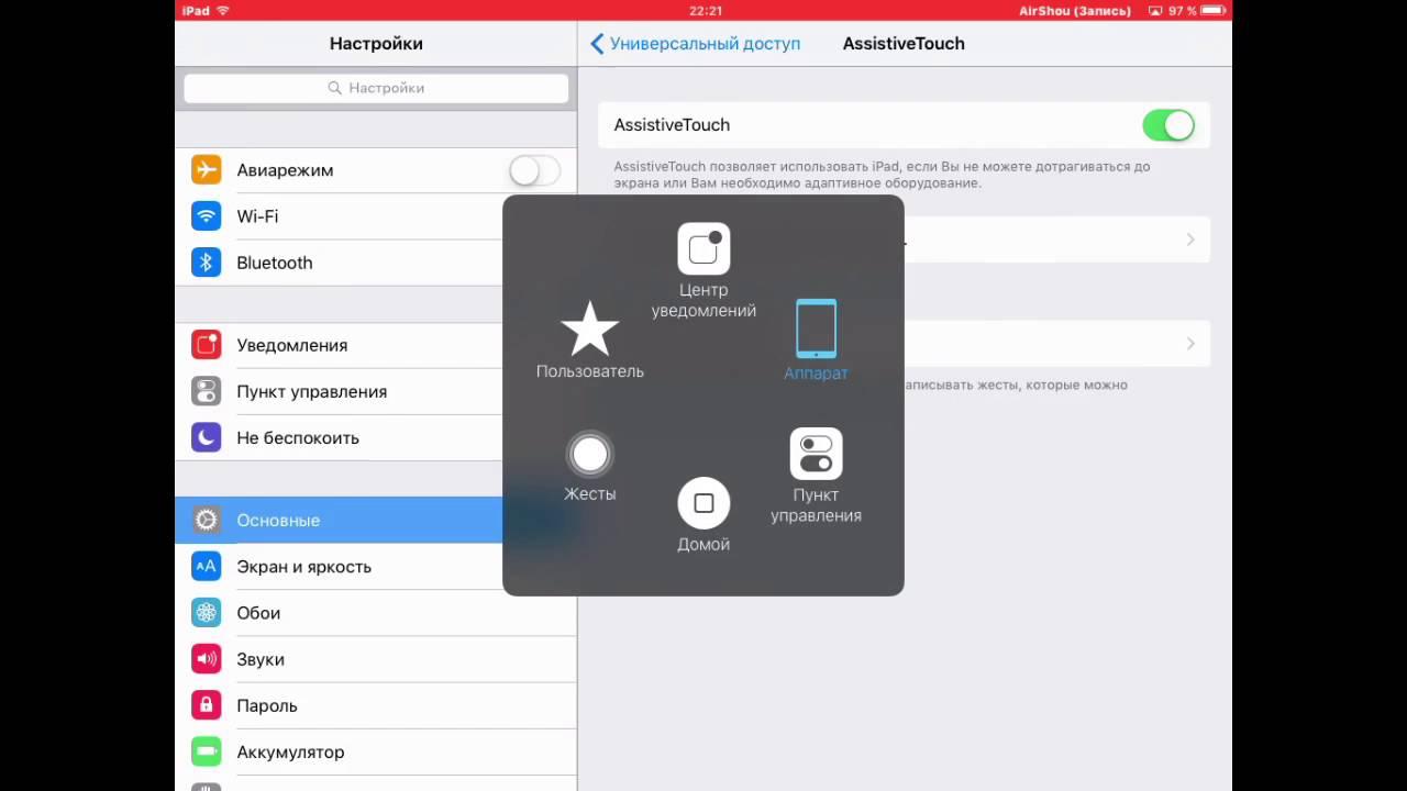 Как включить  Assistive Touch на iOS