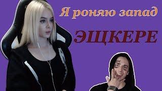 Таня gtfobae КУШАЕТ БАНАН И ПОЕТ ПЕСНИ ФЕЙСА