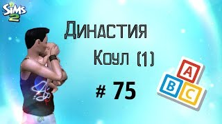 the Sims 2/ Династия Коул / #19- Ну очень дорогая экскурсия!