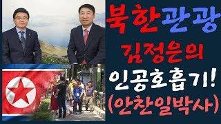 [강명도TV] 북한관광은 김정은의 인공호흡기다!(ft.…