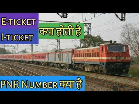 # Indian Railways Ticketing system :- What is E-Ticket | I-Ticket | PNR | Meanings