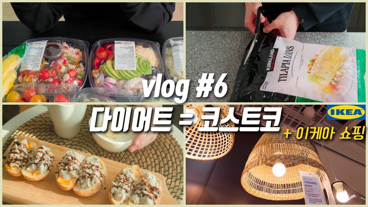 VLOG#6 코스트코 다이어트 추천음식(프렌치롤 샌드위치/틸라피아/곡물샐러드/아보카도샐러드/프/요거트 만들기 등) +이케아 쇼핑
