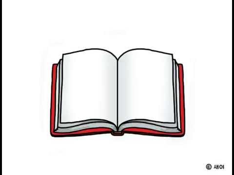 펼쳐진 책 이미지