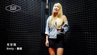 月牙湾 - EMILY 翻唱