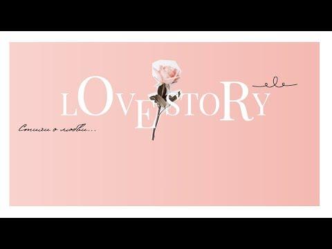 Проект Marie Claire и Chloé: Стихи о любви