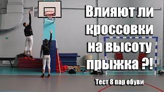 Влияют ли кроссовки на высоту прыжка?