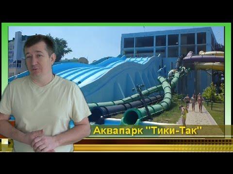 обзор. Аквапарк ТИКИ ТАК (1ч) Анапа. Водные горки, аттракционы, отдых на море. Аквапарки России