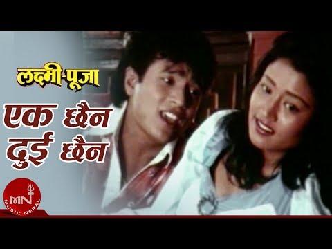 ek-chaina-dui-chaina-|-laxmi-puja-|-shree-krishna-shrestha-|-kristi-mainali-|-nepali-movie-song