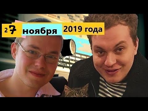 Юрий Хованский в гостях у Ежи Сармата 27.11.2019