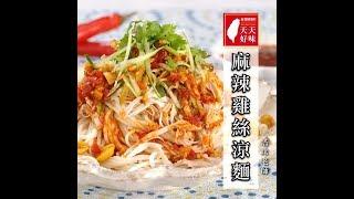 涼麵 麻辣雞絲口味 附醬汁配方做法 麵食料理食譜