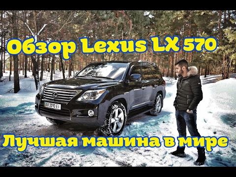 Тест-драйв lexus LX 570. Лучшая машина в мире. Или то чувство когда по уши в него влюблен