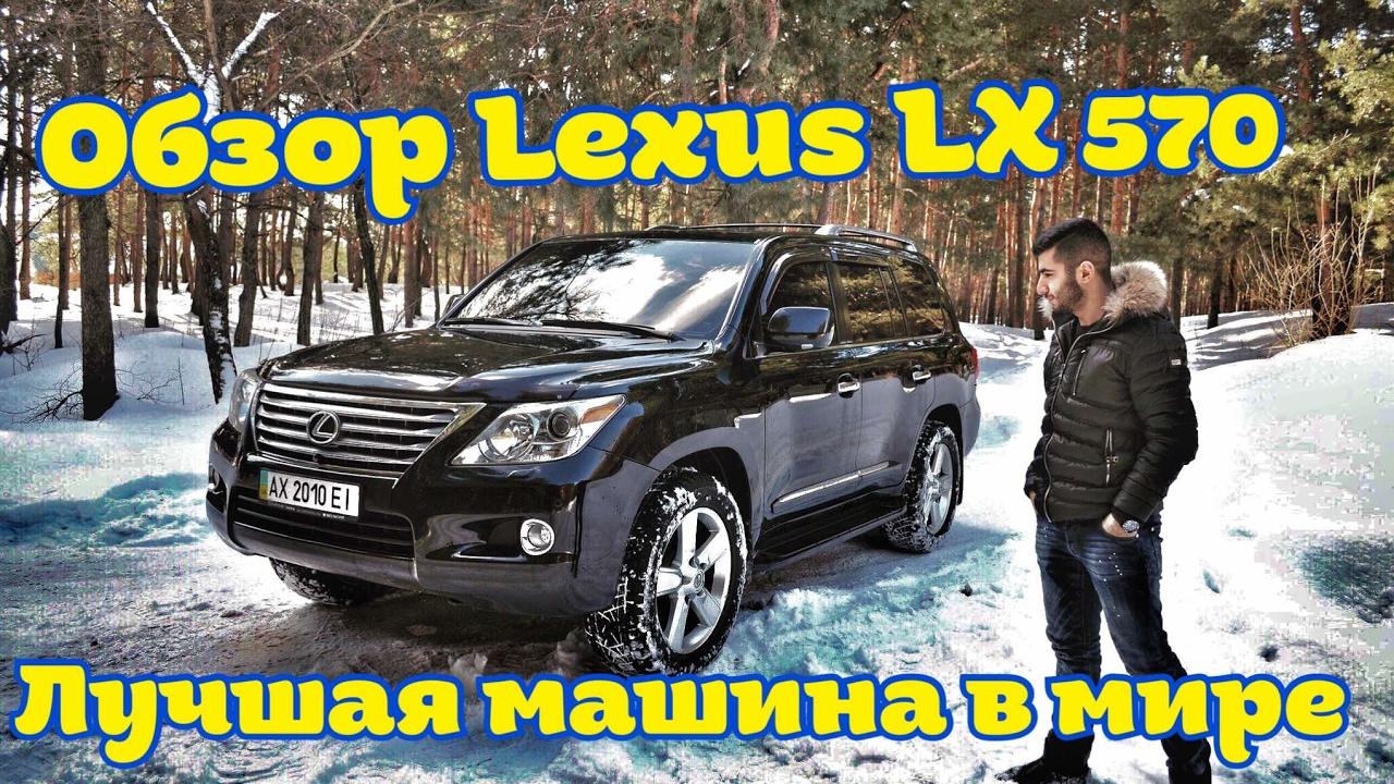 Тест драйв lexus LX 570. Лучшая машина в мире. Или то чувство когда по уши в него влюблен