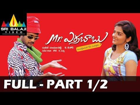 Mr.Errababu Telugu Full Movie Part 1/2 | Sivaji, Roma | Sri Balaji Video