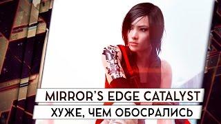 MIRROR S EDGE CATALYST - ХУЖЕ, ЧЕМ ОБОСРАЛИСЬ 18