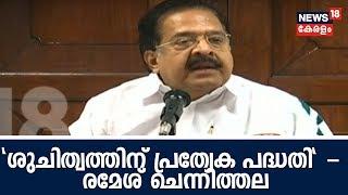 News18 Kerala Live : ശുചീകരണ പരിപാടികൾക്ക് വേണ്ടി പ്രത്യേക പദ്ധതി തയ്യാറാകുമെന്ന് രമേശ് ചെന്നിത്തല