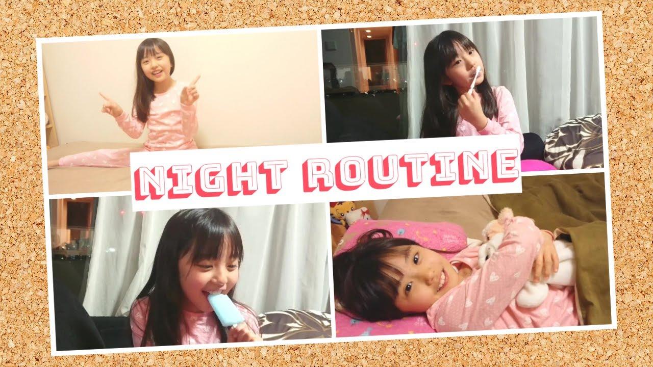 小学生女の子のナイトルーティン!【じゅじゅ】