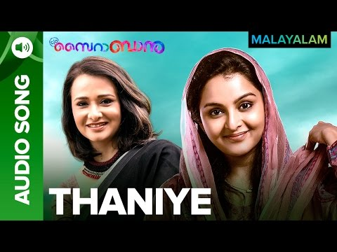 Thaniye (Full Audio Song) | C/O Saira Banu...