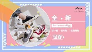 Tarramarra Ugg 饼干鞋+帆布鞋+芭蕾舞平底鞋试穿 | 憨憨测评