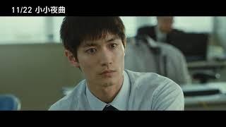 11/22【小小夜曲】中文預告