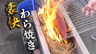 誰でも簡単!戻りカツオの簡単なさばき方!豪快に【ワラ焼きタタキ】と銀色で優勝。