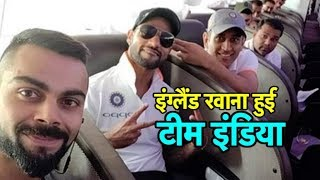 Virat Kohli's Team India Flies Out To England For Challenging Tour| Sports Tak