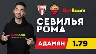 СЕВИЛЬЯ РОМА Прогноз Адамяна на футбол
