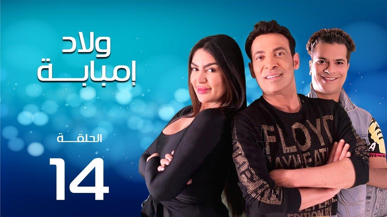 مسلسل ولاد إمبابة الحلقة الرابعة عشر  14  #رمضان_2020