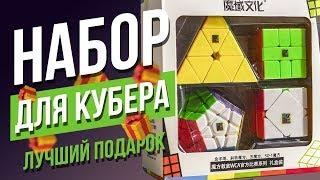 🙌 Лучший сет для кубера. Что купить после кубика Рубика 2х2 3х3 4х4 5х5. Набор для спидкубинга