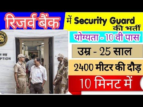 RBI रिज़र्व बैंक में Security Guard सीधी भर्ती - 2019 Reserve bank 10th  Pass bharti Jobs GovtJobs
