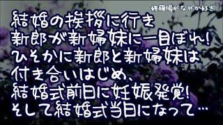 【修羅場】新郎が新婦の家に挨拶に行き新婦妹に一目ぼれ…密かに新郎と新...