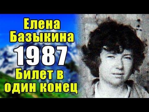 30 лет под снегом. На Эльбрусе нашли Елену Базыкину, пропавшую без вести в группе Лыкова в 1987 году