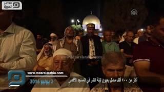 مصر العربية | أكثر من ٤٠٠ ألف مصل يحيون ليلة القدر في المسجد الأقصى