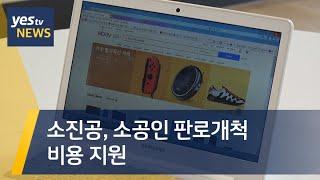 [yestv뉴스] 소진공, 소공인 판로개척 비용 지원