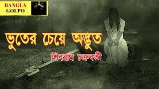 Bhuter Cheye Odvut (ভূতের চেয়ে অদ্ভুত) By Shibram Chakraborty । Sunday Suspense Bhuter Golpo