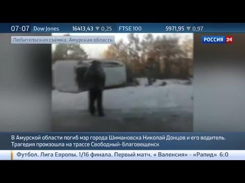 Мэр города Шимановска погиб в ДТП