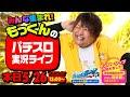 生放送 vol.10  もっくんのパチスロYoutubeライブ