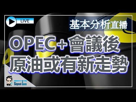 基本分析直播 01-09-2021   OPEC + 會議後, 原油或有新走勢    講者: Sue Tai