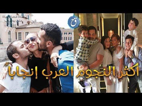 أكثر النجوم العرب