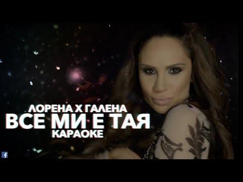 Lorena ft. Galena - Vse mi e taya (Karaoke) / Лорена ft. Галена - Все ми е тая (Караоке)