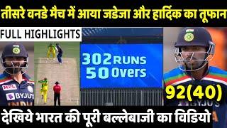 IND VS AUS 3rd Oneday Match: India vs Australia | Hardik Pandya | Ravindra Jadeja | Kohli