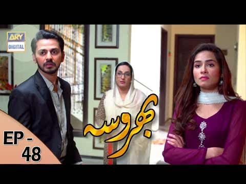 Bharosa - Ep 48 - 14th July 2017 - ARY Digital Drama