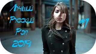 🇷🇺 ЛУЧШИЙ РУССКИЙ РЭП 2019 🔊 New Russian Rap Mix 2019 #1