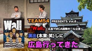 元男闘呼組の前田耕陽さん主催の演劇ユニットTEAM54の最新作「Wall」広...