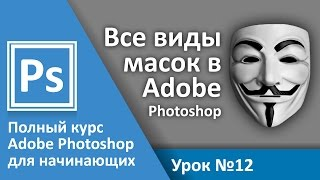Урок 12 - Маски в Adobe Photoshop. Все виды масок | Graphic Hack
