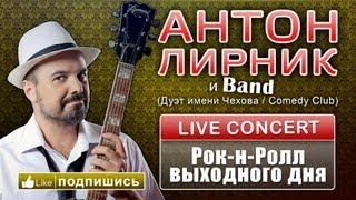 Антон Лирник (Дуэт имени Чехова / Comedy Club) - Рок-н-ролл выходного дня