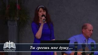 """16 Июля 2017г - Пение - """"Ты греешь мне душу"""""""