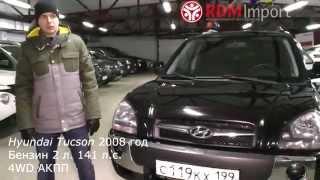 Hyundai Tucson 2008 год 2 л. 4WD от РДМ Импорт смотреть