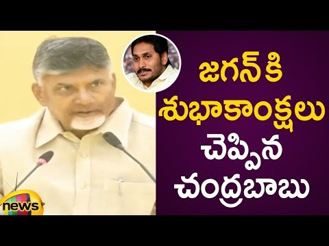 Chandrababu Naidu Congratulated YS Jagan Over His Win IN 2019 Elections | Chandrababu Press Meet