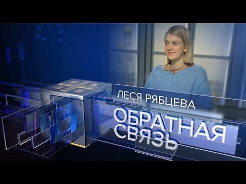 Леся Рябцева: Я никто и звать меня никак, моё выдвижение в Мосгордуму – это инфоповод